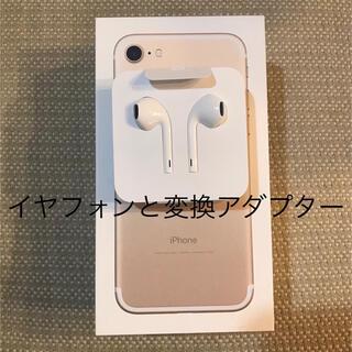 アップル(Apple)のイヤフォン と 変換アダプター(ストラップ/イヤホンジャック)