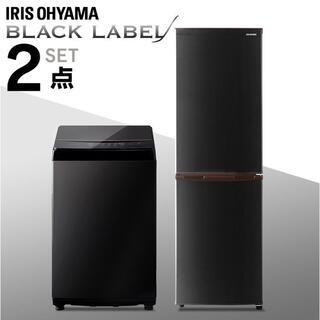 アイリスオーヤマ(アイリスオーヤマ)のアイリスオーヤマ 家電2点セット(新生活応援セール中)(冷蔵庫)
