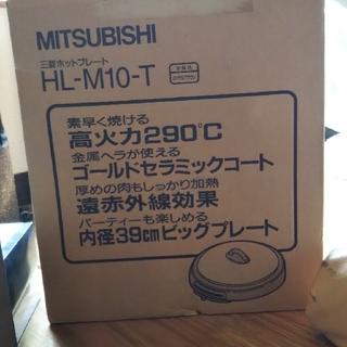ミツビシ(三菱)の新品 三菱 ホットプレート(調理道具/製菓道具)