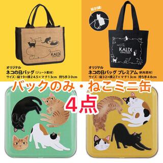 カルディ(KALDI)の新品 カルディ ねこミニ缶 猫の日バック プレミアム 4点セット(トートバッグ)