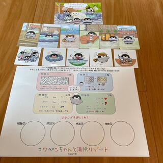 (全部盛り)コウペンちゃん 湯快リゾート コラボ ステッカー ポストカード(キャラクターグッズ)