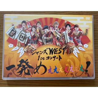 ジャニーズWEST - ジャニーズWEST 1stコンサートDVD