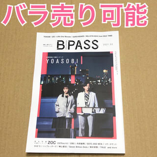 B=PASS 2021年 3月号 バラ売り可能(アート/エンタメ/ホビー)