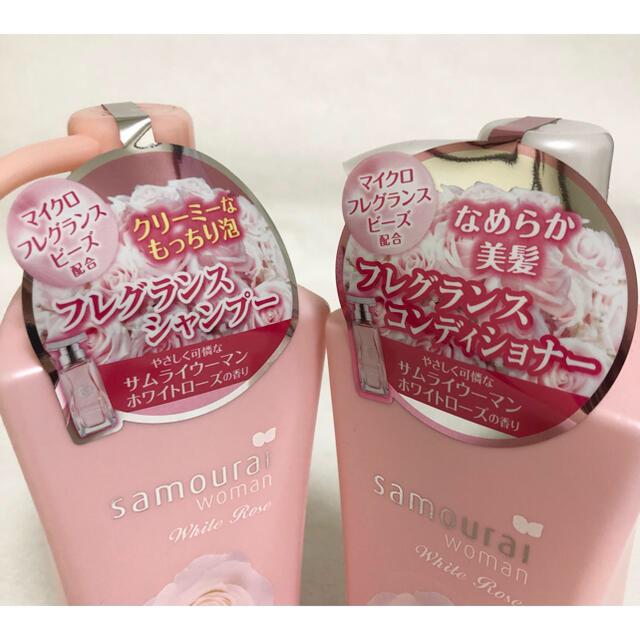 SAMOURAI(サムライ)のサムライウーマン ホワイトローズ シャンプー コンディショナー 550ml コスメ/美容のヘアケア/スタイリング(シャンプー/コンディショナーセット)の商品写真