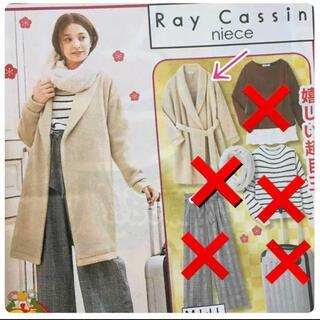 レイカズン(RayCassin)の【Mサイズ】★新品★ 春色カラー コート(ロングコート)