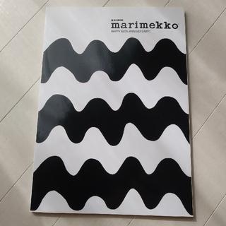 マリメッコ(marimekko)のマリメッコ本 (その他)