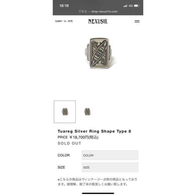 NEXUSVII(ネクサスセブン)のTuareg Silver Ring シルバーリング トゥアレグ族 メンズのアクセサリー(リング(指輪))の商品写真