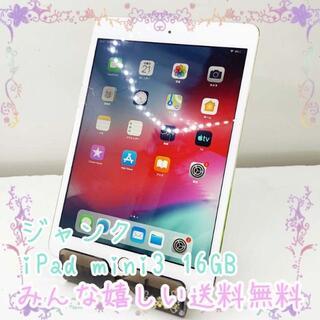 アイフォーン(iPhone)のジャンク iPad mini3 16GB ゴールド wi-fiモデル(タブレット)