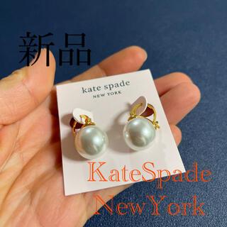 kate spade new york - KateSpade NewYork 大粒 Perlピアス新品