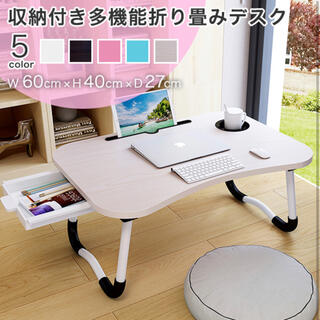 折り畳みテーブル ローテーブル ホワイト(ローテーブル)