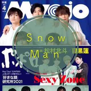 ドル誌   最新号( 4月号 ) 切り抜き   Snow Man(アート/エンタメ/ホビー)