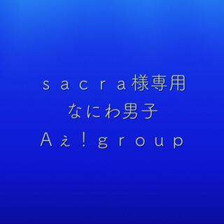 sacra様専用(アート/エンタメ/ホビー)