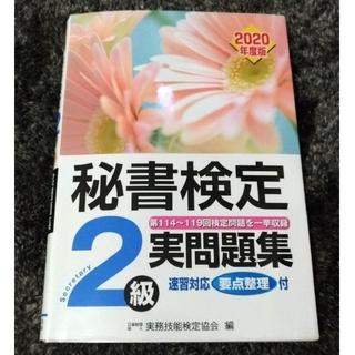 秘書検定2級 実問題集 2020年度版 早稲田教育出版(資格/検定)