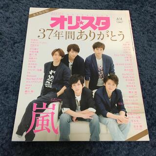 ジャニーズ(Johnny's)のオリ☆スタ 2016年 4/4号 雑誌(その他)