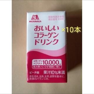 モリナガセイカ(森永製菓)のおいしいコラーゲンドリンク ピーチ 10本(コラーゲン)