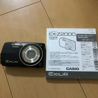 カシオ(CASIO)のCASIO EXILIM ZOOM EX-Z2000(コンパクトデジタルカメラ)
