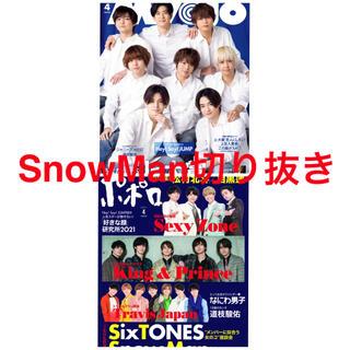 ジャニーズ(Johnny's)のMYOJO•ポポロ 2021年4月号 SnowMan 切り抜き(アイドルグッズ)