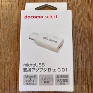 エヌティティドコモ(NTTdocomo)の新品未使用!docomo microUSB 変換アダプターBtoC 01(その他)