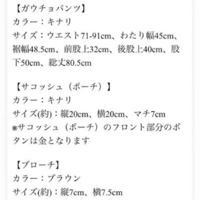 niko and...(ニコアンド)のおえちゃん えのちゃん コラボ ガウチョパンツ ワイドパンツ 新品 限定 レディースのパンツ(カジュアルパンツ)の商品写真