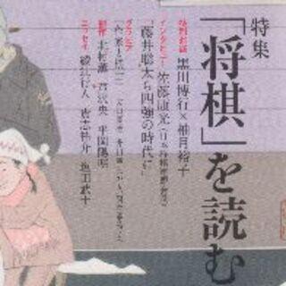 「将棋」を読む オール読物2021年2月号 値下げしました(文芸)