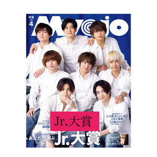 Myojo4月号 Jr大賞(アート/エンタメ/ホビー)