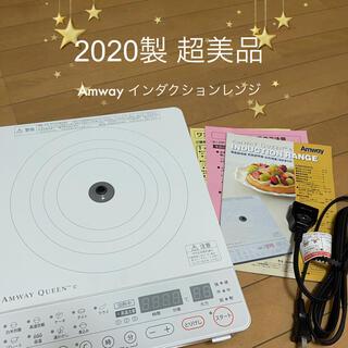 アムウェイ(Amway)の2020年製 Amway アムウェイ インダクションレンジ(IHレンジ)
