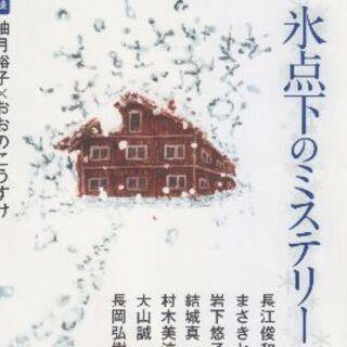氷点下のミステリー 小説新潮2021年2月号(文芸)