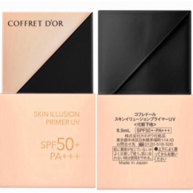 COFFRET D'OR(コフレドール)のCOFFRET D'OR スキンイリュージョンプライマーUV ミニサイズ*2 コスメ/美容のベースメイク/化粧品(化粧下地)の商品写真