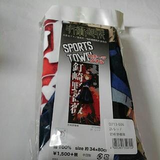 呪術廻戦 スポーツタオル 釘崎野薔薇(タオル)