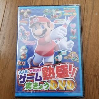 ニンテンドウ(任天堂)のてれびげーむマガジン付録DVD(キッズ/ファミリー)