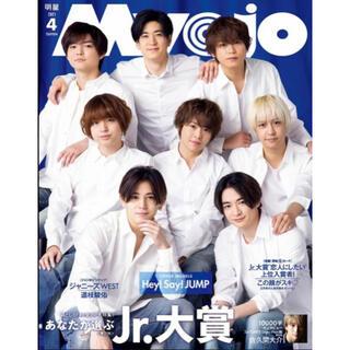 ジャニーズ(Johnny's)のMyojo 佐久間大介 10000字インタビュー(アイドルグッズ)