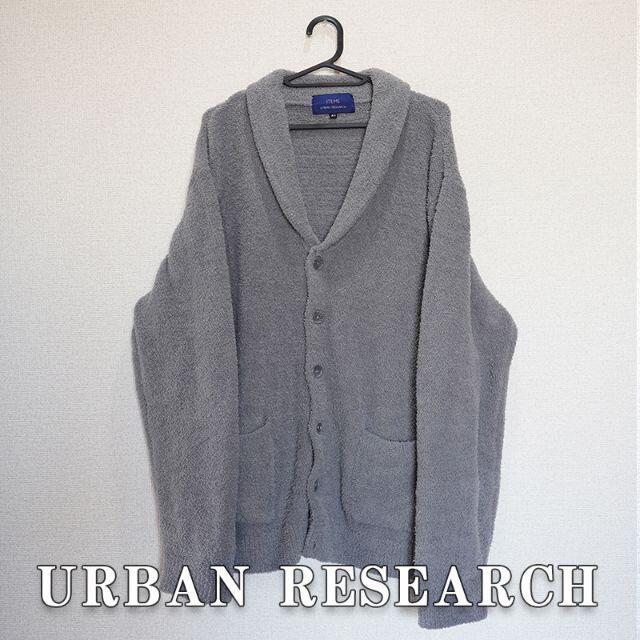 URBAN RESEARCH(アーバンリサーチ)のURBAN RESEARCH アーバンリサーチ パイルショールカラーカーディガン メンズのトップス(カーディガン)の商品写真