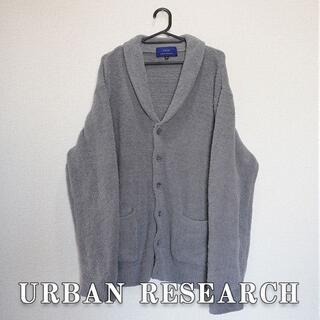 URBAN RESEARCH - URBAN RESEARCH アーバンリサーチ パイルショールカラーカーディガン