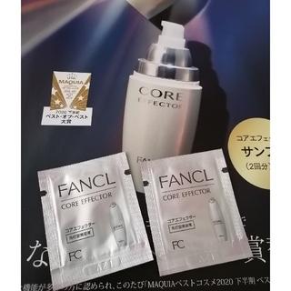 ファンケル(FANCL)のFANCL  コアエフェクター サンプル2包(ブースター/導入液)