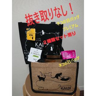 カルディ(KALDI)のカルディ ネコの日バッグ 2021 2点セット(抜き取りなし)(トートバッグ)