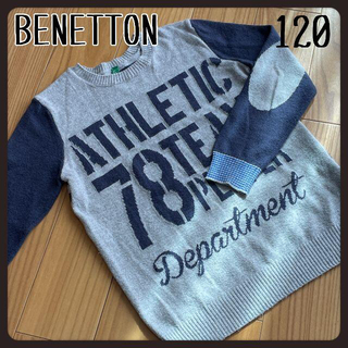 ベネトン(BENETTON)のBENETTON ベネトン  薄手コットンセーター 120(ニット)