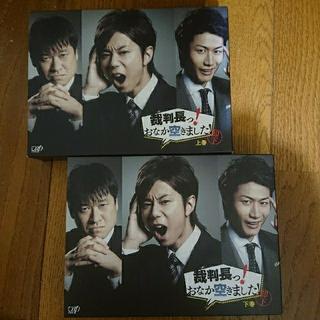 Kis-My-Ft2 - 【裁判長っ!おなか空きました!】上巻・下巻DVD-BOX