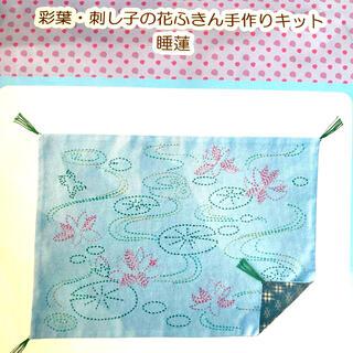ベルメゾン(ベルメゾン)の睡蓮 刺し子 キット(生地/糸)