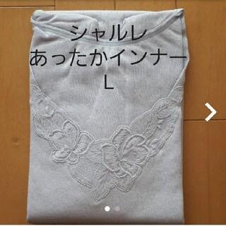 シャルレ - シャルレ あったかインナー(L)