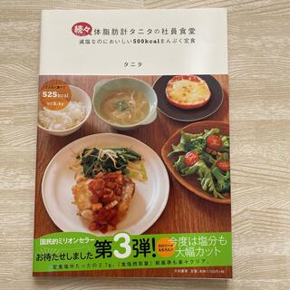 タニタ(TANITA)の体脂肪計タニタの社員食堂 続々(料理/グルメ)