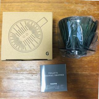 タリーズコーヒー(TULLY'S COFFEE)の新品 タリーズ ドリッパー 2021 福袋 グリーン(調理道具/製菓道具)