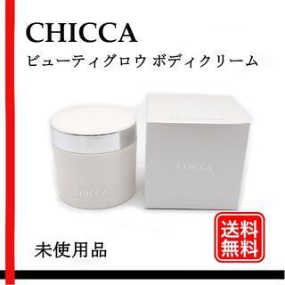 カネボウ(Kanebo)の未使用品 見本品 CHICCA ビューティグロウ ボディクリーム ピュア(ボディクリーム)