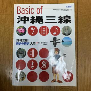 沖縄三線初歩の初歩入門 初心者に絶対!!(アート/エンタメ)