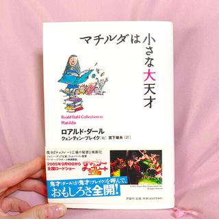 マチルダは小さな大天才/ロアルド・ダール(絵本/児童書)