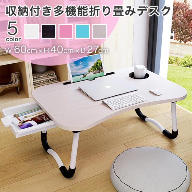 【送料無料】デスク テーブル ローテーブル ミニテーブル 折りたたみ 引き出し インテリア/住まい/日用品の机/テーブル(ローテーブル)の商品写真