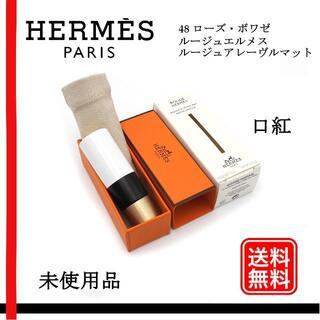 エルメス(Hermes)の正規品】未使用品 ルージュ エルメス ローズ・ボワゼ 48 マット リップ(口紅)