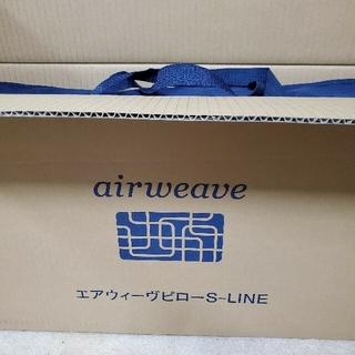未開封 エアウィーヴ airweave ピロー S-LINE 高反発枕 送料無