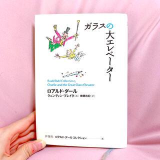 ガラスの大エレベーター/ロアルド・ダール(絵本/児童書)