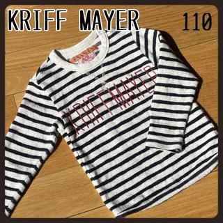 クリフメイヤー(KRIFF MAYER)のKRIFF MAYERクリフメイヤー ボーダーロンT 110(Tシャツ/カットソー)