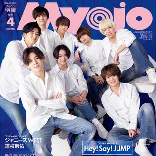 Myojo 4月号 切り抜き(アート/エンタメ/ホビー)